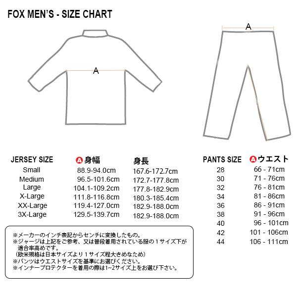 FOX 上下セット 180 2022年 最新モデル Lux