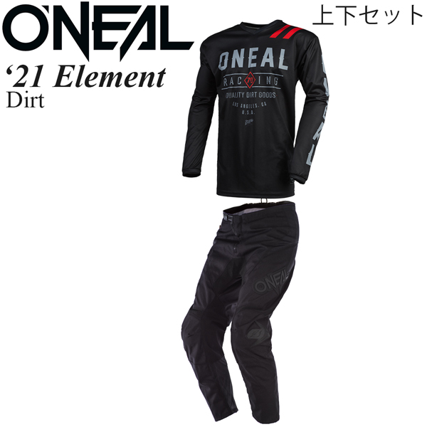 O'Neal 上下セット Element 2021年 最新モデル Dirt