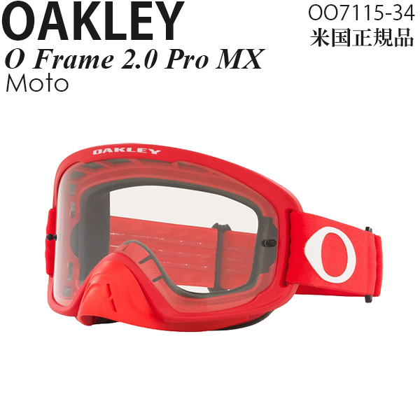 Oakley ゴーグル モトクロス用 O Frame 2.0 Pro Moto OO7115-34