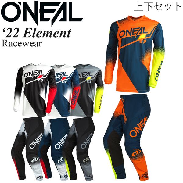 O'Neal 上下セット Element 2022年 最新モデル Racewear