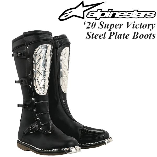 Alpinestars オンロードブーツ Super Victory Steel Plate Boots 2021年 最新モデル