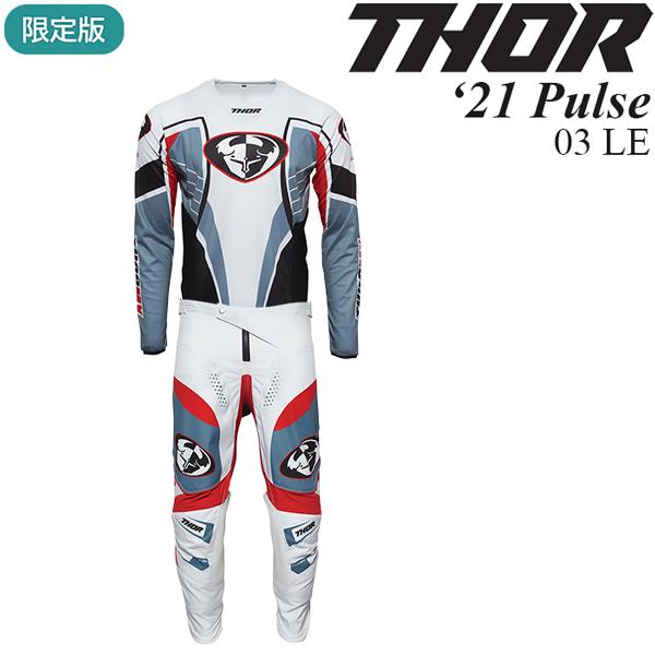 Thor オフロード上下セット 限定版 Pulse 2021年 最新モデル 03 LE