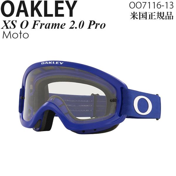 Oakley ゴーグル モトクロス用 子供用 XS O Frame 2.0 Pro Moto OO7116-13