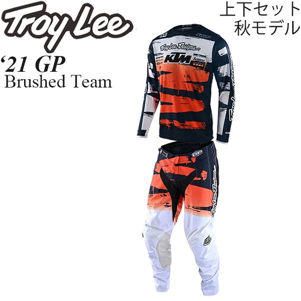Troy Lee 上下セット GP 2021年 秋モデル Brushed Team