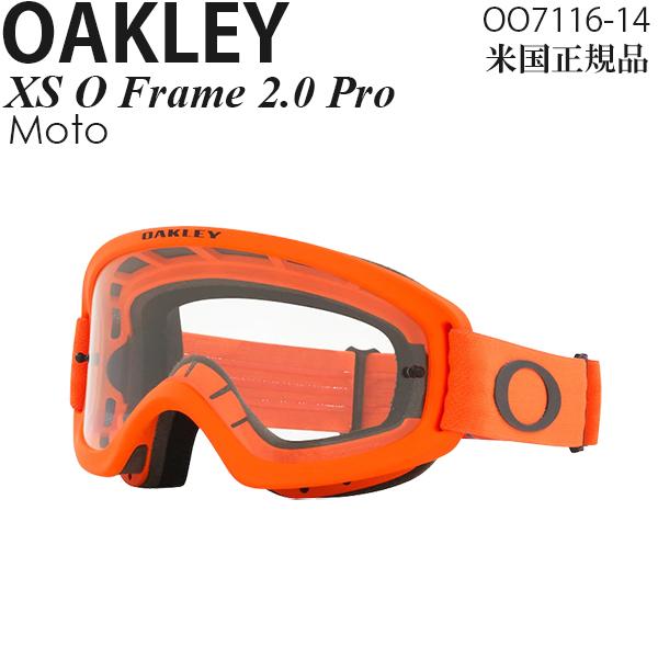 Oakley ゴーグル モトクロス用 子供用 XS O Frame 2.0 Pro Moto OO7116-14