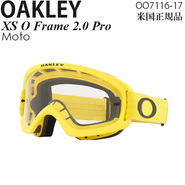 Oakley ゴーグル モトクロス用 子供用 XS O Frame 2.0 Pro Moto OO7116-17