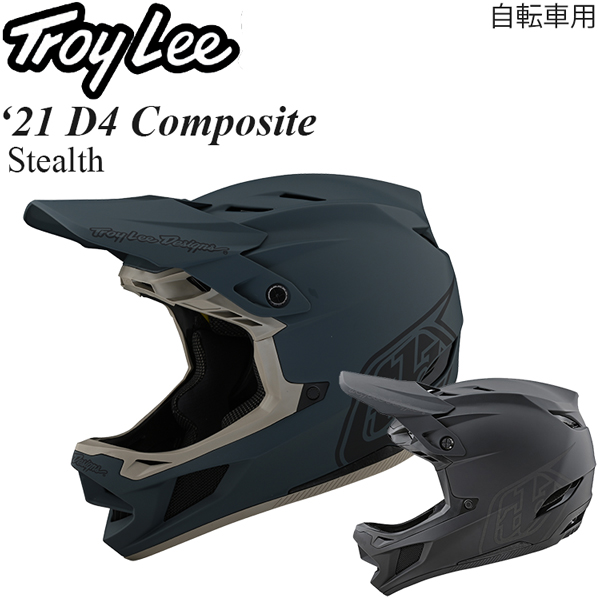 Troy Lee ヘルメット 自転車用 D4 Composite 2020年 春モデル Stealth