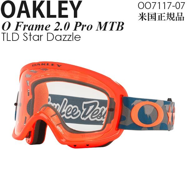 Oakley ゴーグル 自転車用 O Frame 2.0 Pro MTB TLD Star Dazzle OO7117-07