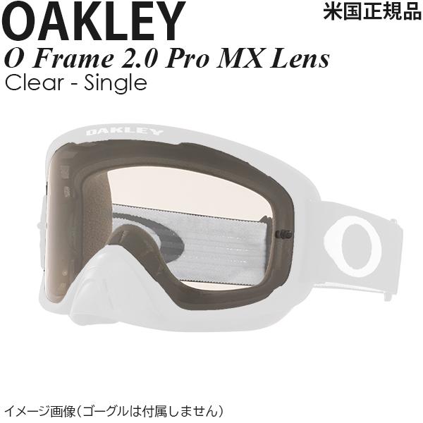 Oakley ゴーグル用 レンズ O Frame 2.0 Pro MX Lens Clear Pro Lens - Single
