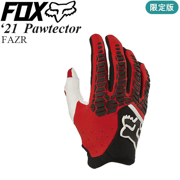 FOX オフロードグローブ 限定版 Pawtector 2021年 最新モデル FAZR