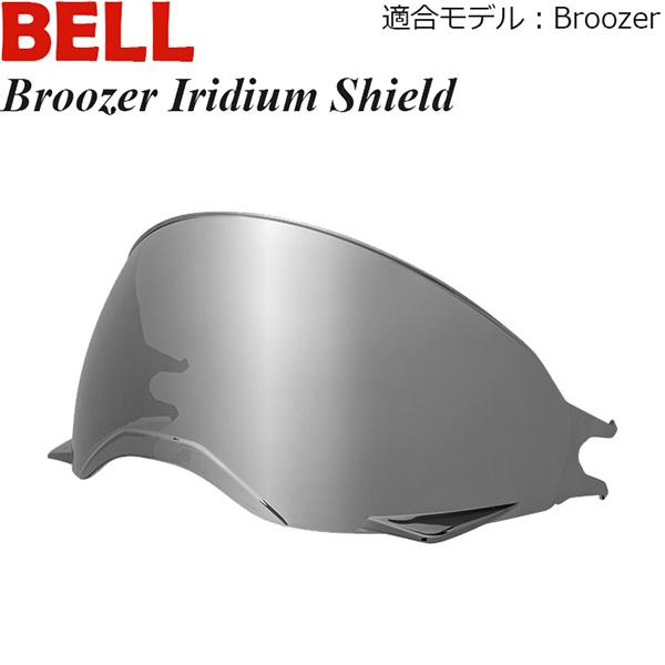 BELL シールド ヘルメット用 Broozer Iridium Shield