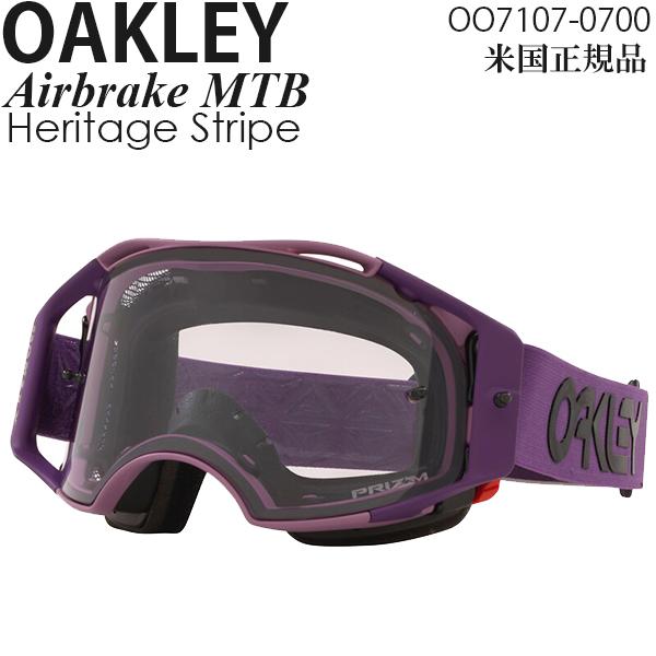 Oakley ゴーグル 自転車用 Airbrake MTB Heritage Stripe プリズムレンズ OO7107-0700