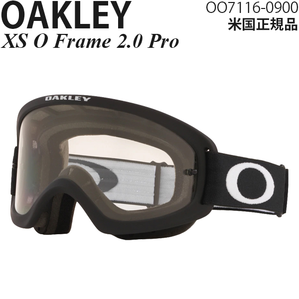 Oakley MX ゴーグル 子供用 XS O Frame 2.0 Pro OO7116-0900