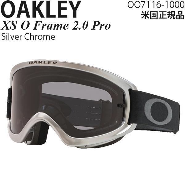 Oakley MX ゴーグル 子供用 XS O Frame 2.0 Pro Silver Chrome OO7116-1000