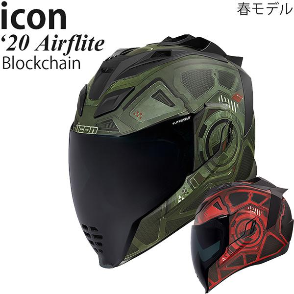 Icon ヘルメット Airflite 2020年 春モデル Blockchain