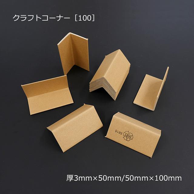 クラフトコーナー[100](3×50/50×100)(100本/束)