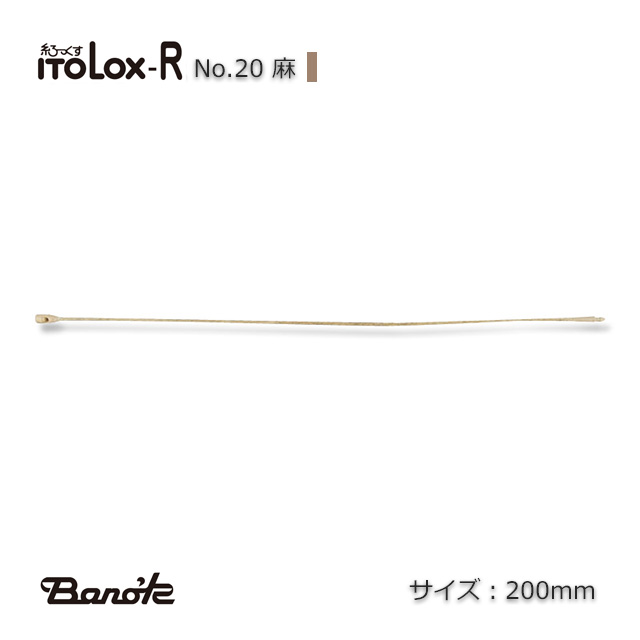 No.20 糸ロックス R【送料無料/代引不可】(5000本/箱)麻