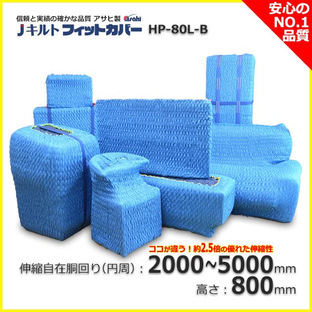 【1梱包特価】HP-80L(2000-5000×800)フィットカバー 信頼のアサヒ製Jキルト【送料無料/代引不可】(5枚/梱包)