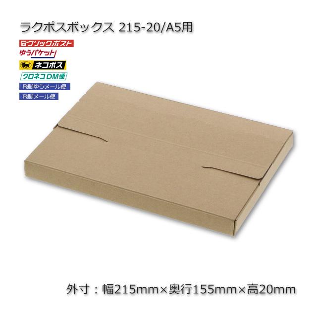 215-20/A5用(外寸215×155×20)ラクポスボックス【送料無料/代引不可】(100枚/箱)