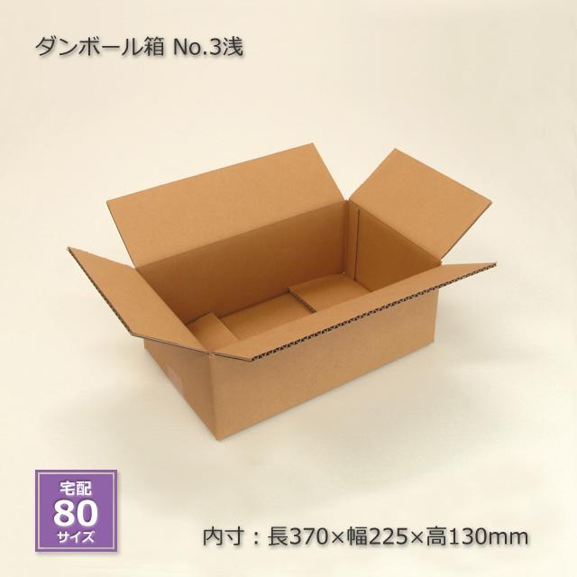 No.3浅(内寸370×225×130)ダンボール箱(10枚/束)