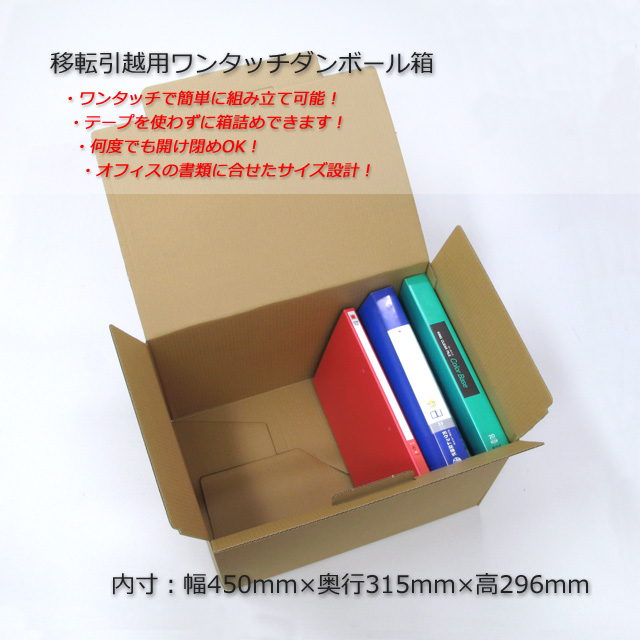移転引越用(内寸450×315×296)ワンタッチダンボール箱(10枚/束)