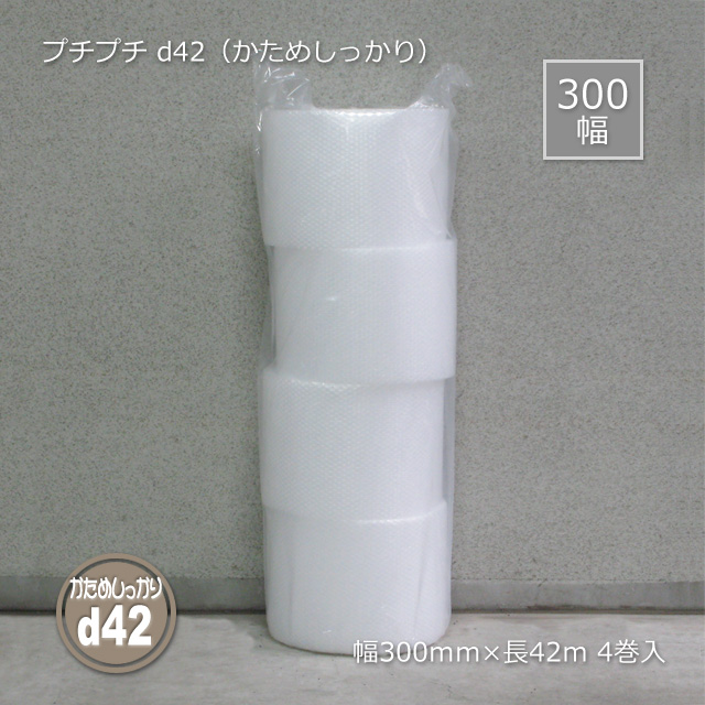 300×42m d42(かためしっかり)プチプチ【送料無料/代引不可】(4巻/セット)