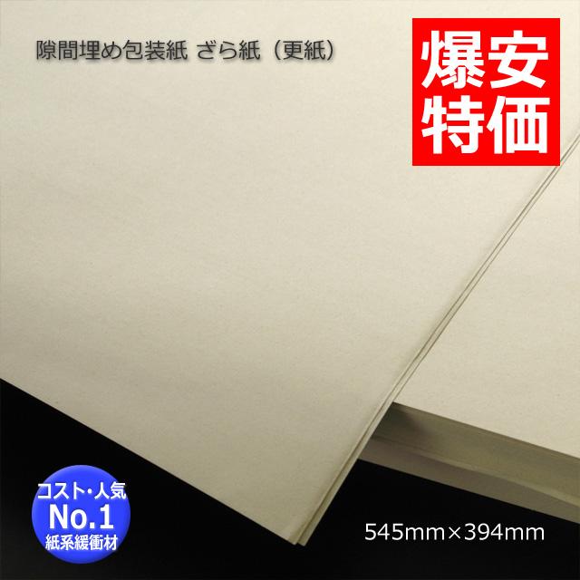 隙間埋め包装紙 ざら紙(ザラ紙)545×394(500枚/束)