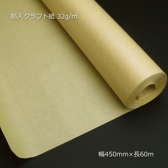 筋入クラフト紙 32g 450×60m