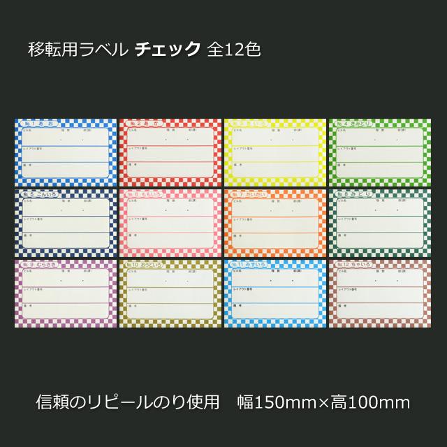 移転用ラベル チェック(100枚/束)