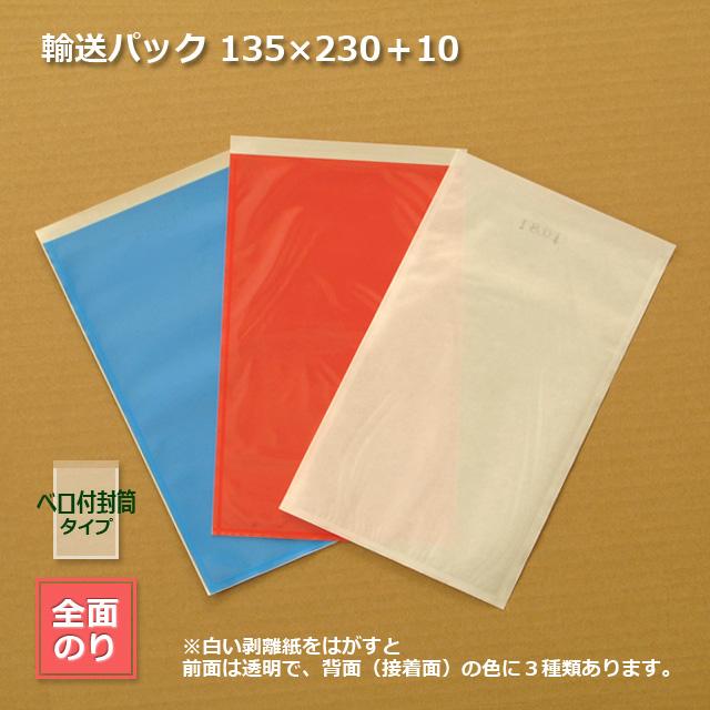 135×230+10 輸送パック【送料無料/代引不可】(2000枚/箱)全3色