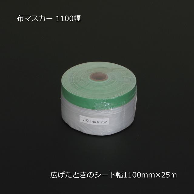 1100幅(1100×25m)布マスカー