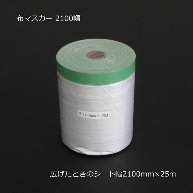 2100幅(2100×25m)布マスカー