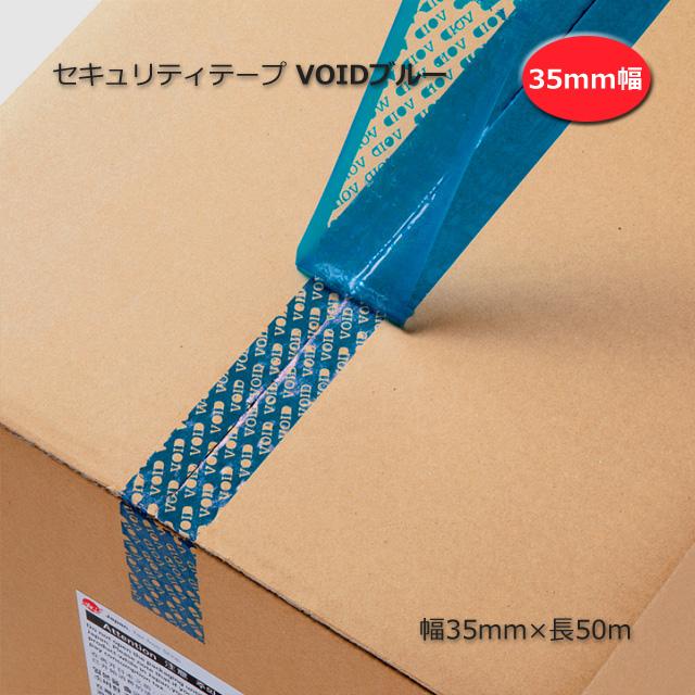 セキュリティテープ VOIDブルー 35mm×50m