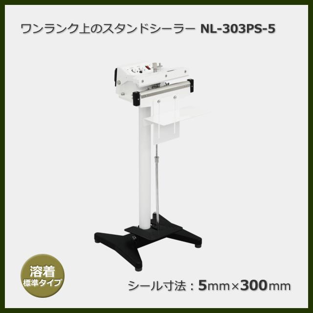 ワンランク上のスタンドシーラー 標準タイプ NL-303PS-5(5×300)【送料無料/代引不可】