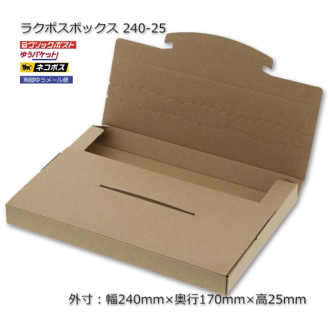 240-25(外寸240×170×25)ラクポスボックス【送料無料/代引不可】(100枚/箱)