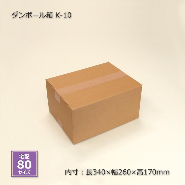 K-10(内寸340×260×170)ダンボール箱(10枚/束)