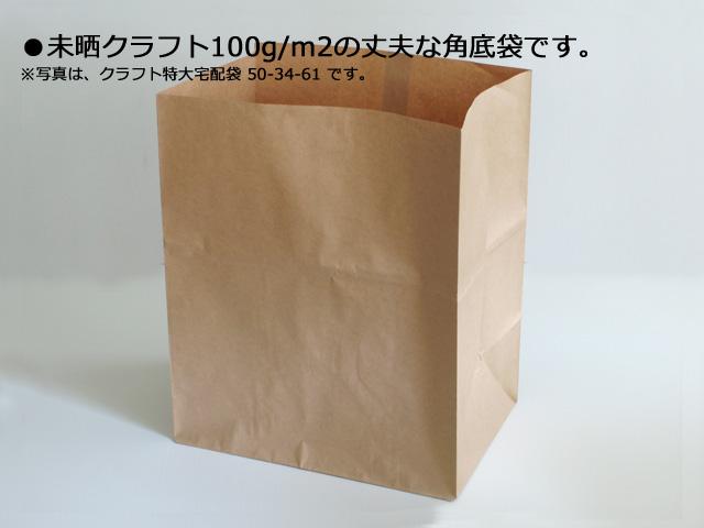 52-33-50(520×330×500)クラフト特大宅配袋【送料無料/代引不可】(100枚/束)