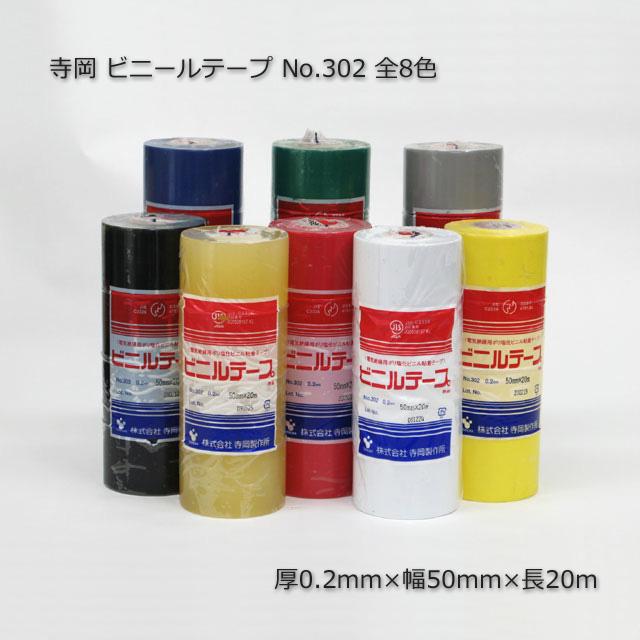 50mm×20m ビニールテープ No.302 寺岡製作所 全8色