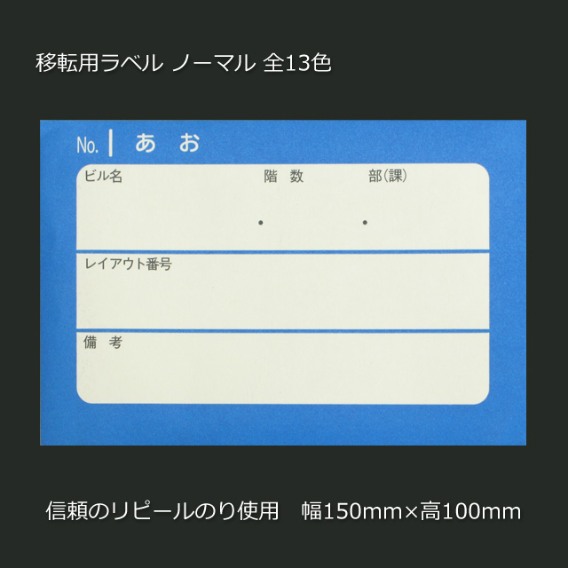 移転用ラベル ノーマル(100枚/束)全13色