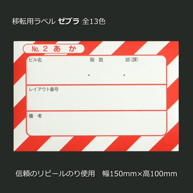 移転用ラベル ゼブラ(100枚/束)