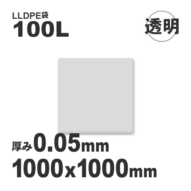 100L-透明(0.05×1000×1000)LLDPE袋【送料無料/代引不可】(200枚/箱)