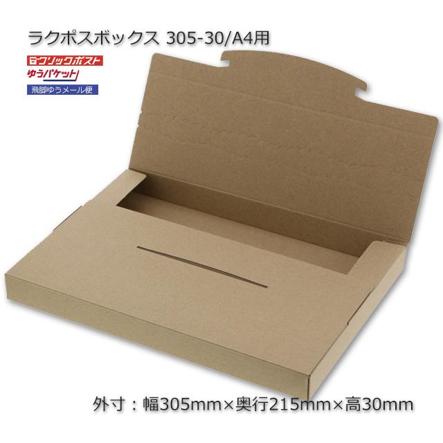 305-30/A4用(外寸305×215×30)ラクポスボックス【送料無料/代引不可】(100枚/箱)