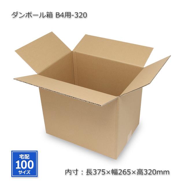 B4用-320(内寸375×265×320)ダンボール箱(10枚/箱)