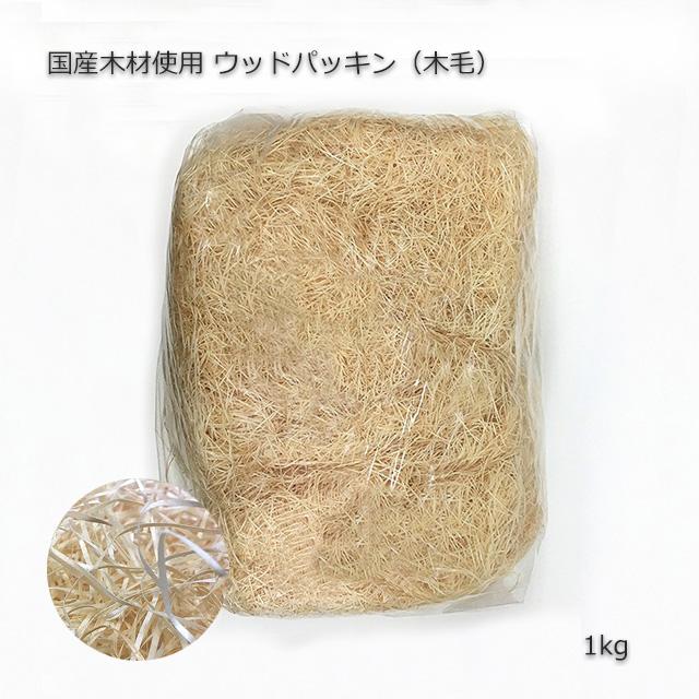 国産木材使用 ウッドパッキン(木毛)1kg