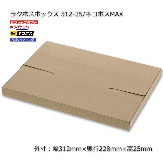 312-25/ネコポスMAX(外寸312×228×25)ラクポスボックス【送料無料/代引不可】(100枚/箱)