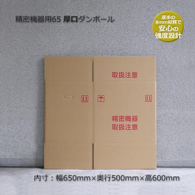 精密機器用65(内寸650×500×600)厚口ダンボール箱(5枚/束)