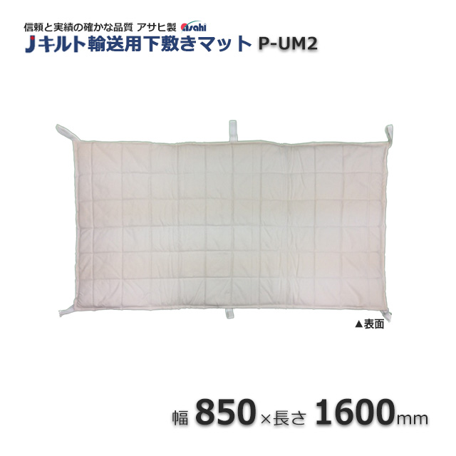 【1梱包特価】P-UM-2(850×1600)輸送用下敷きマット【送料無料/代引不可】(3枚/梱包)