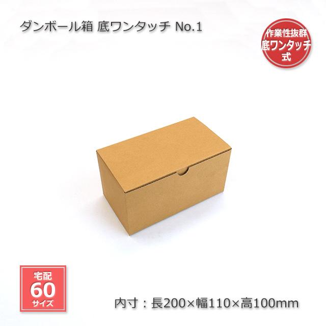 No.1(内寸200×110×100)底ワンタッチダンボール(50枚/箱)