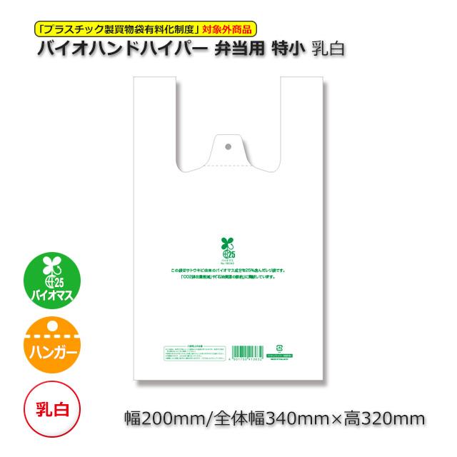 弁当用 特小(0.012×200/340×320)乳白 弁当用レジ袋 バイオハンドハイパー(2000枚/箱)