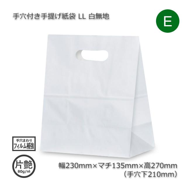LL(230×135×270)白無地 手穴付き手提げ紙袋【送料無料/代引不可】(500枚/箱)